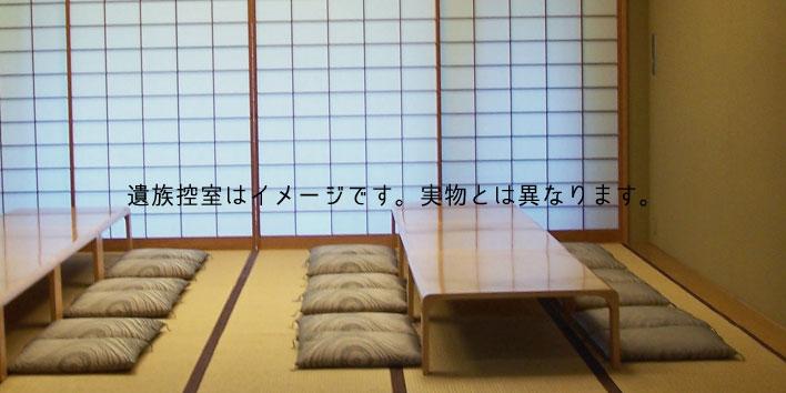 【小西斎場】遺族控室