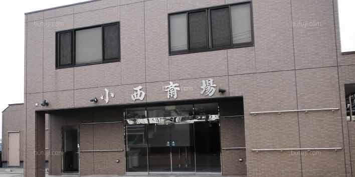 小西斎場外観02